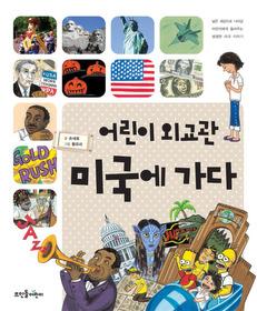 어린이 외교관 미국에 가다