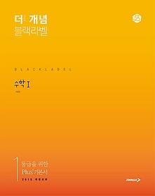 The 개념 블랙라벨 수학 1 (2020년용)