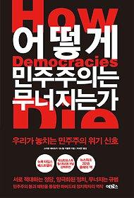 어떻게 민주주의는 무너지는가