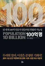 100억 명