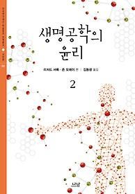 생명공학의 윤리 2