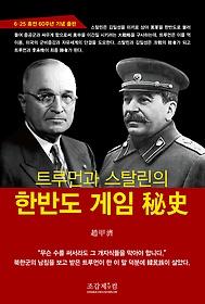 트루먼과 스탈린의 한반도 게임 비사