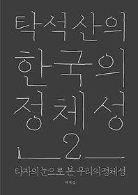 탁석산의 한국의 정체성 2