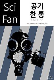 공기 한 통 (Sci Fan 제114권)