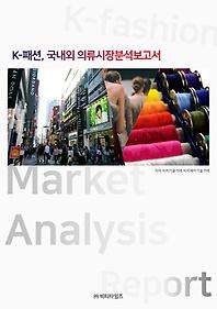 k패션, 국내외의류시장분석보고서 2021