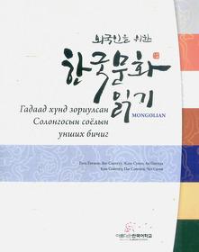 외국인을 위한 한국문화 읽기 (몽골어편)