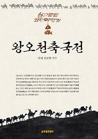 실크로드 고전여행기 2 - 왕오천축국전