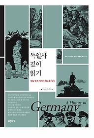 독일사 깊이 읽기