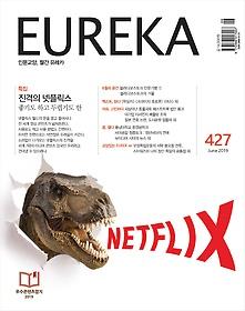 월간 유레카 6월호 427호