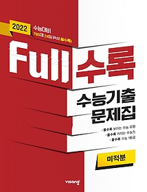Full수록 수능기출문제집 미적분 (2021)