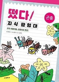 떴다! 지식 탐험대 - 곤충