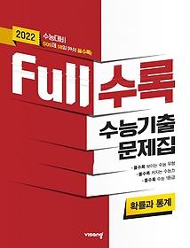 """<font title=""""Full수록 수능기출문제집 확률과 통계 (2021)"""">Full수록 수능기출문제집 확률과 통계 (202...</font>"""