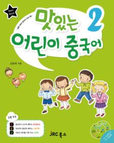 맛있는 어린이 중국어 2 - 메인북