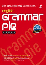 Grammar Pie 그래머 파이 영문법