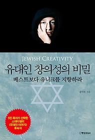 유대인 창의성의 비밀