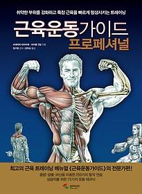 근육운동가이드 프로페셔널