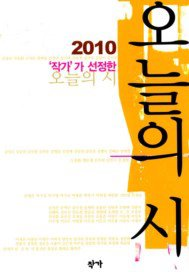 2010 작가가 선정한 오늘의 시