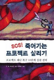 SOS! 죽어가는 프로젝트 살리기