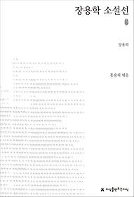 초판본 장용학 소설선