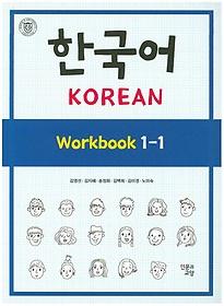 한국어 KOREAN Workbook 1-1
