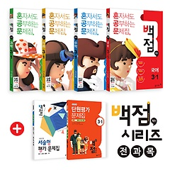 동아 백점맞는 시리즈 전과목 세트 3-1 (2018)