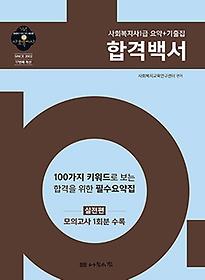 2020 사회복지사1급 요약+기출집 합격백서