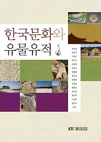 한국문화와 유물유적