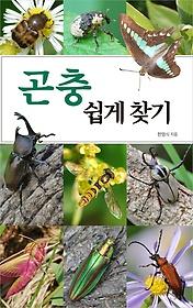곤충 쉽게 찾기