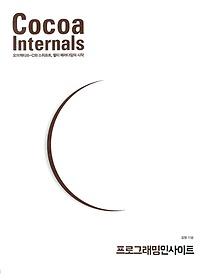 Cocoa Internals
