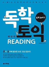 독학 토익 Reading 실력 높이기