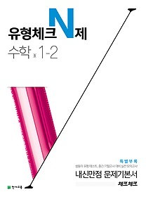"<font title=""체크체크 CHECKCHECK 수학 유형체크 N제 중 1-2 (2020)"">체크체크 CHECKCHECK 수학 유형체크 N제 중...</font>"