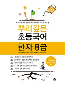 뿌리깊은 초등국어 한자 8급 (1단계)
