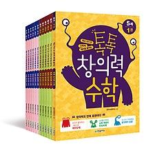 톡톡 창의력 수학 5~7세 세트(전12권)