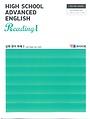[교과서] 2015개정/고등학교 심화영어독해 1 와이비엠/교과서/새책수준