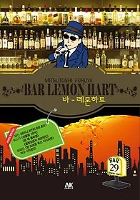 바 - 레몬하트 BAR LEMON HART 29