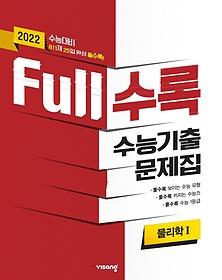 """<font title=""""Full수록 수능기출문제집 과학탐구 물리학 1 (2021)"""">Full수록 수능기출문제집 과학탐구 물리학 ...</font>"""