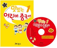 """<font title=""""맛있는 어린이 중국어 1 - 플래시 VCD:1 (교재별매)"""">맛있는 어린이 중국어 1 - 플래시 VCD:1 (...</font>"""