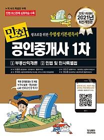 2021 만화 공인중개사 1차