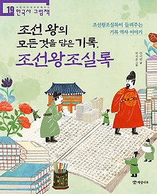 "<font title=""조선 왕의 모든 것을 담은 기록, 조선왕조실록"">조선 왕의 모든 것을 담은 기록, 조선왕...</font>"