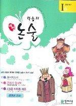 학습지 해법 논술 I6 (CD:1/ 초등6)