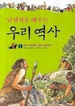 난생처음 배우는 우리 역사 1