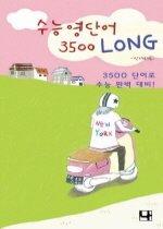 수능영단어 3500 LONG