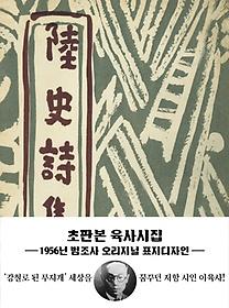 초판본 육사시집 (미니북)