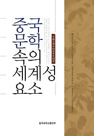 중국문학 속의 세계성 요소