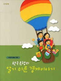 "<font title=""초등학생을 위한 한국은행의 알기쉬운 경제이야기"">초등학생을 위한 한국은행의 알기쉬운 경제...</font>"