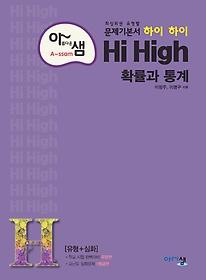 아샘 Hi High 고등 확률과 통계 (2021)