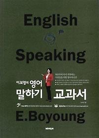 이보영의 영어 말하기 교과서