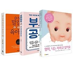 (3+2) 부모공부 + 엄마 나는 자라고 있어요 + 0~5세 말걸기 육아의 힘 + (머리끈 + 유아동도서 한정증정)
