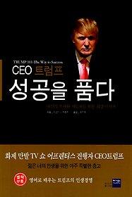 CEO 트럼프 성공을 품다