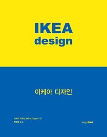 이케아 디자인